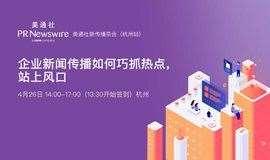 美通社新传播茶会(杭州站):企业新闻传播如何巧抓热点,站上风口