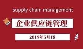 5.18《企业供应链管理》赢在供应链之精益物流与供应链运作及管理实务