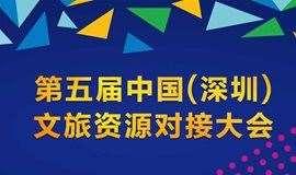 第五届中国(深圳)文旅资源对接大会
