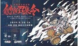 2019 CKO 中国剑玉挑战赛 中国大陆地区参赛选手报名链接