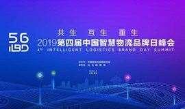 邀您参加丨2019第四届中国智慧物流品牌日峰会