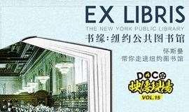 四月观影   怀斯曼带你在纽约图书馆学会阅读