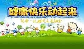 【周末活动】侨香嗨您商场●儿童运动会!9.9元超值体验报名还送礼