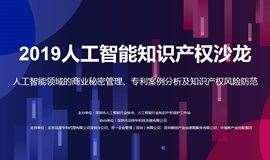 2019人工智能知识产权沙龙