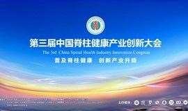 第三届中国脊柱健康产业创新大会