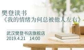 活动报名   樊登读书《我的情绪为何总被他人左右》