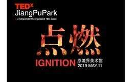 TEDxJiangPuPark 2019: Ignition | TEDx江浦公园2019大会:点燃