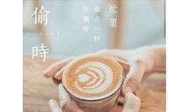 2019年5月16日偷时&宁波墨香茶苑下线分享会
