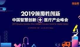 2019中国智慧创新医疗产业峰会