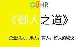 C8HR《御人之道》--助你识人,用人,育人,留人