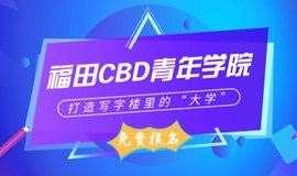 福田CBD青年学院五月活动预告