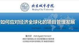 2019年北京城市学院经管学部工商管理专业--如何应对经济全球化的项目管理发展讲座