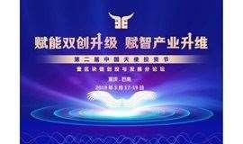 第二届中国天使投资节暨区块链创投与发展分论坛