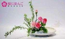 日本花道文化之小原流插花