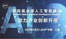 第四屆全球人工智能峰會