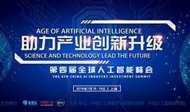 第四届全球人工智能峰会