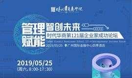 【管理赋能,智创未来】——时代华商第121届企业家成功论坛