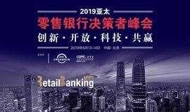 亚太零售银行决策者峰会2019
