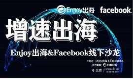 """""""增速出海"""" Enjoy出海&Facebook线下沙龙"""