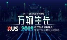 RUS万物生长2019年武汉创业创新峰会暨第二届楚馨奖颁奖盛典
