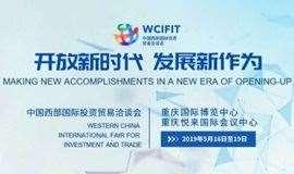 第二届中国西部国际投资贸易洽谈会 开幕式暨内陆开放高峰会