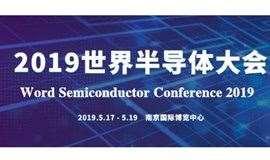 2019世界半导体大会暨第十七届中国半导体市场年会