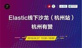 【杭州】Elastic&有赞科技