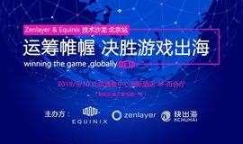 《运筹帷幄 决胜游戏出海》技术沙龙·北京站
