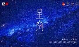 书声x上海 THINK TANK |  春季场《星空》,4.14