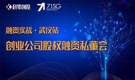 科零创投 · 武汉 丨【第二十六期】创业公司股权融资私董会