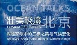 【壮美极境 北京】探险家眼中的三极之美与气候变化