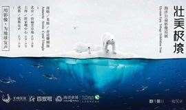 【壮美极境|成都】海洋公益影像巡展