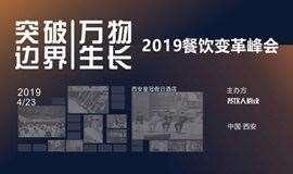 餐饮变革大会   4.23日·西安700+餐饮人一起探索2019