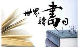 """樊登读书4.23世界读书日——""""新时代,新悦读""""悦读会热力启动"""