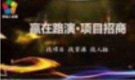 陈村人脉圈第十三期路演