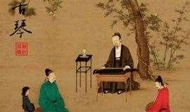 海岳书社线下活动~古琴雅集