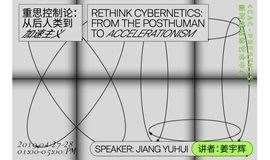 CAC · 讲座 | 重思控制论:从后人类到加速主义