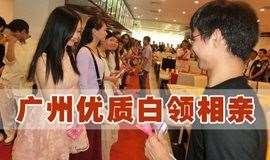 广州优质精英白领单身相亲交友活动