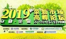 2019年安徽菜油市场高峰论坛