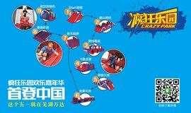 疯狂乐园欢乐嘉年华首登中国!这个五一就在芜湖万达!