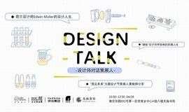 4.28【DESIGN TALK | 设计师对话策展人】荷兰资深设计师亲临现场
