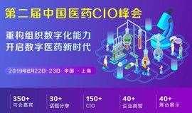 第二届中国医药CIO峰会