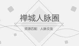 禅城人脉圈第三十四期茶聊会