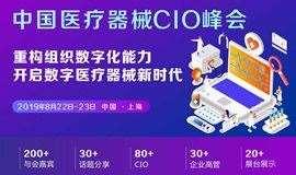 中国医疗器械CIO峰会