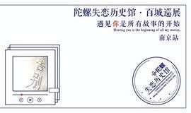 陀螺失恋历史展百城巡展.南京站