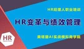 《HR变革与绩效管理》:HR经理人职业培训,HR业务突破口,流程培训,人力资源,HR转型,招聘规划,人才培养