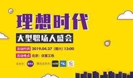 北京站 · 猎多多丨【理想时代】大型职场人盛会