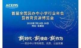 首届全国民办中小学行业年会暨教育资源博览会