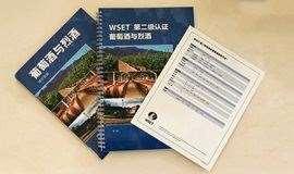 【WSET50周年福利】6月昆明一、二級開課表