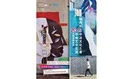 2019中法文化之春之展览:KAZY-K & WHYYY,墙上的对画 - 大型涂鸦创作